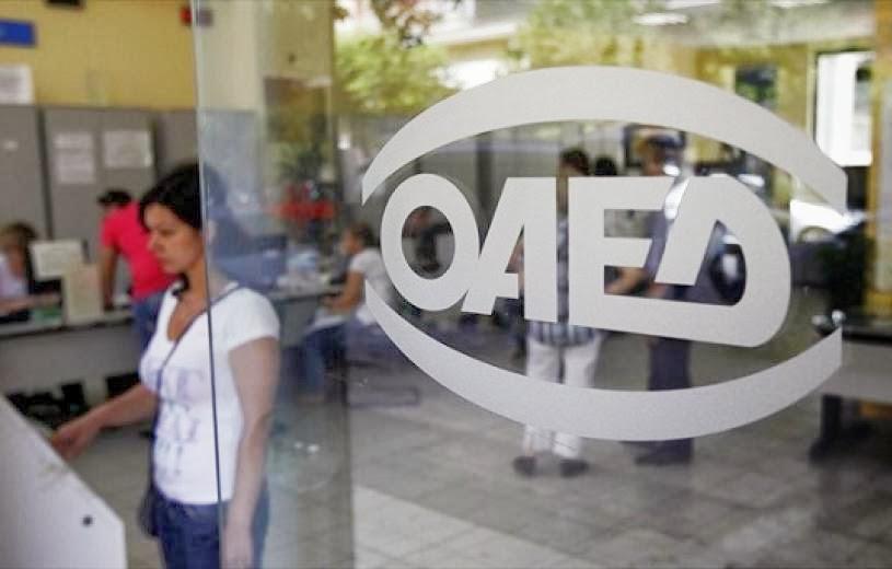 ΟΑΕΔ: Στις 20 Φεβρουαρίου οι αιτήσεις στο πρόγραμμα δεύτερης επιχειρηματικής ευκαιρίας 5.000 ανέργων