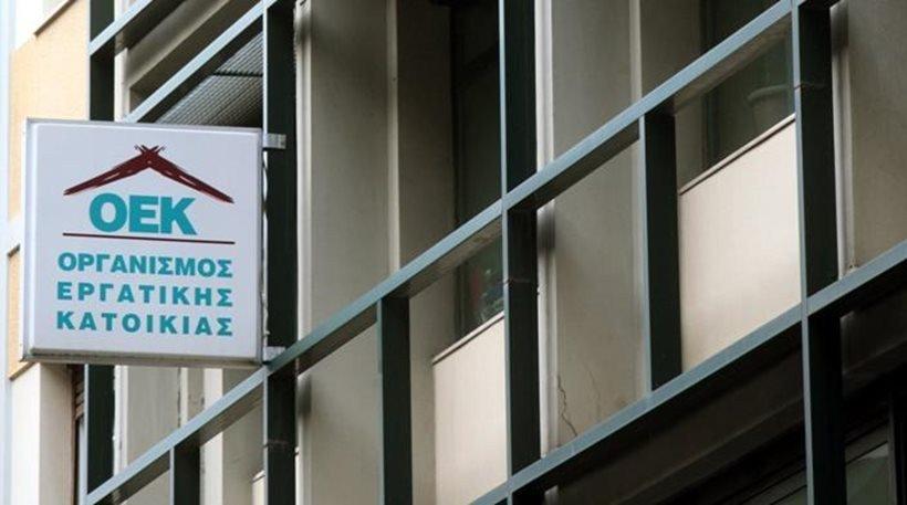 Πώς ρυθμίζονται οι οφειλές δικαιούχων εργατικής κατοικίας στους οικισμούς του τ. ΟΕΚ